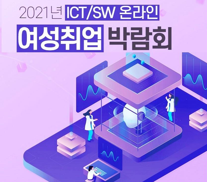잡코리아가 IT여성기업인협회와 함께 ICT·SW 온라인 여성 취업박람회를 6일부터 내달 15일까지 진행한다. 사진=잡코리아